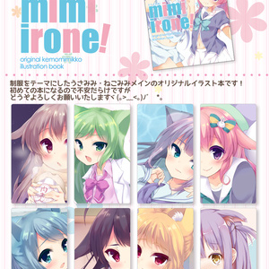 mimiirone! vol.1