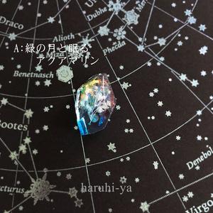 月光を満たした石の断片・ルース(A.B)