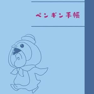 ペンギン手帳