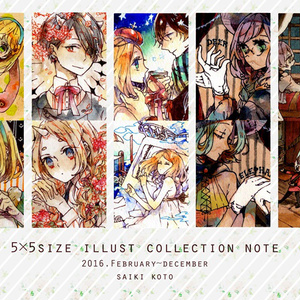 5×5SIZE ILLUST COLLECTION NOTE