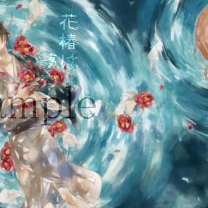 花椿は夢の中(ダウンロード商品版)