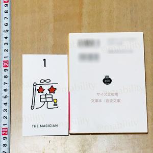 漢字タロット(大アルカナ22枚のみ)