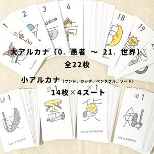 漢字タロット(大小アルカナ78枚セット)