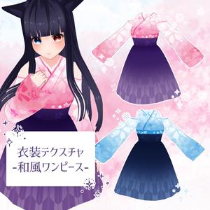 【VRoid用】和風ワンピース-桜・縹-