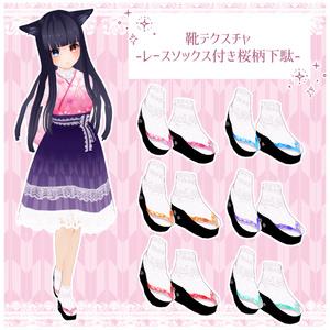 【VRoid用】靴テクスチャセット-レースソックス付き桜柄下駄-