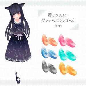 【VRoid用】靴テクスチャセット-グラデーションシューズ-