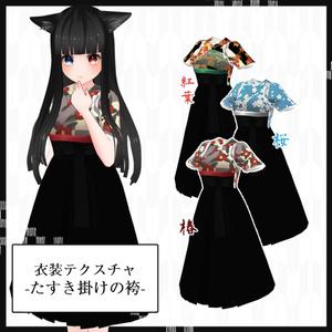 【VRoid用】たすき掛けの袴-花-