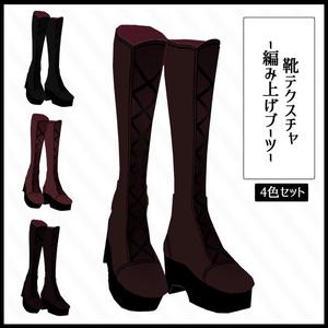 【VRoid用】靴テクスチャセット-編み上げブーツ-