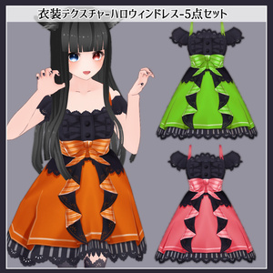 【VRoid用】ハロウィンドレス-5点セット-【Happy Halloween!!】