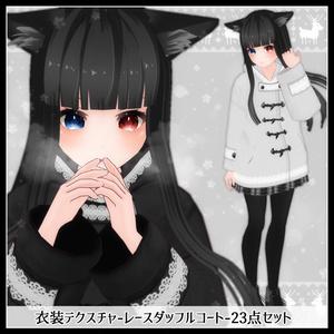 【VRoid用】レースダッフルコート-23点セット-