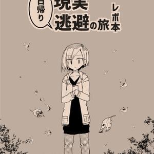 【自家通販】日帰り現実逃避の旅レポ本