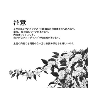 【自家通販】伽藍の狂機