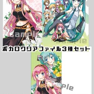 【自家通販】ボカロクリアファイル3種セット
