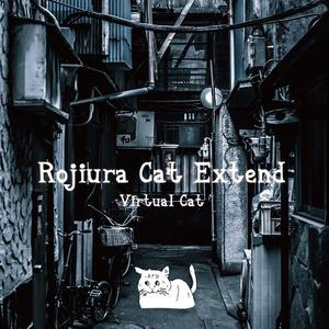Rojiura Cat Extend(ダウンロード版)