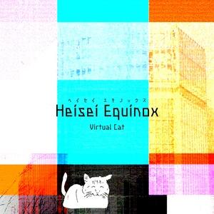 Heisei Equinox