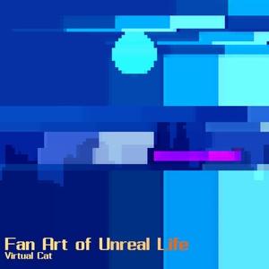 Fan Art of Unreal Life【二次創作音楽アルバム】