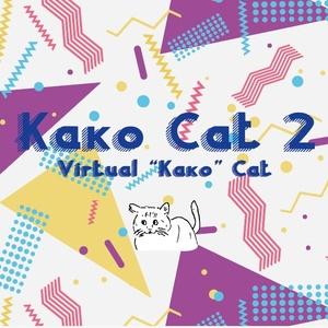 Kako Cat 2 [デジタルダウンロード版]