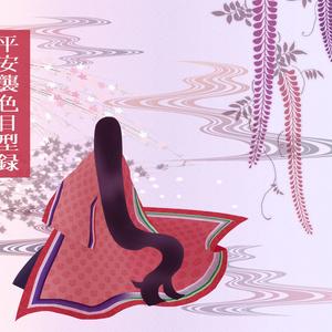 平安襲色目型録 春・夏【印刷版】