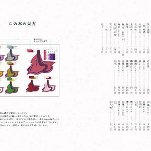 平安襲色目型録 春・夏【電子書籍版】