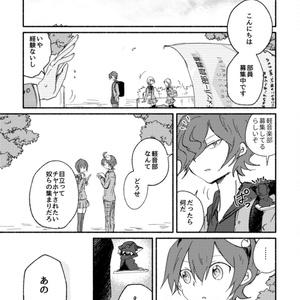 ふじみ坂学園軽音楽部