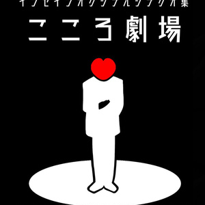 【冊子特典】こころ劇場ダウンロードコンテンツ