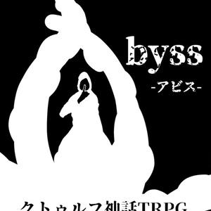 【冊子特典】Abyssダウンロードコンテンツ