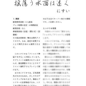 【CoCシナリオ集】Abyss-アビスー【書籍】