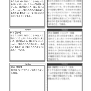 【インセインシナリオ集】こころ劇場【書籍】