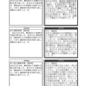 【シノビガミシナリオ集】臥龍天晴【書籍】