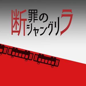 【CoCシナリオ集】断罪のシャングリラ【書籍】