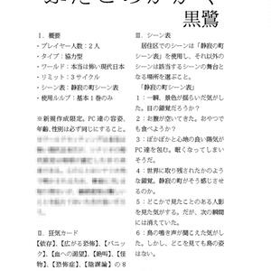 【インセインシナリオ集】モラフトゥールム【書籍】