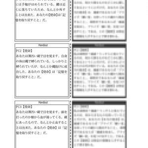 【シノビガミシナリオ集】暗中秘躍【書籍】
