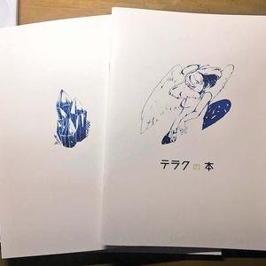 テラクの本