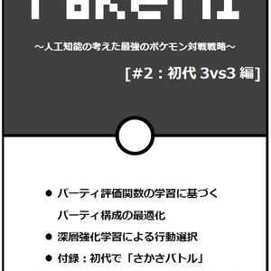 PokéAI #2:初代3vs3編 イベント購入者用電子版