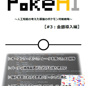 PokéAI #3:金銀導入編 イベント購入者用電子版