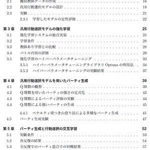 PokéAI #4:金銀汎用行動選択モデル編