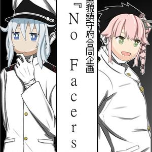 C91頒布作 『No Facers』
