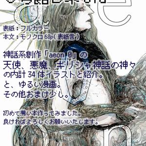 【再版準備中】aeon 0 /天使悪魔+ギリシャ神話創作/モノクロイラスト&キャラ紹介集(68P)