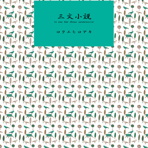 三文小説(オンデマンド版)