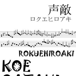声敵(DL版/オンデマンド書籍版)