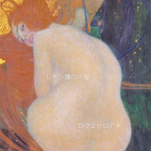 レモン嬢の午後(オンデマンド版)