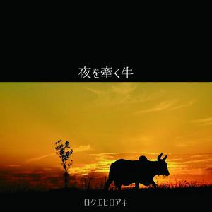 夜を牽く牛(オンデマンド版)