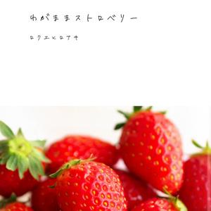 わがままストロベリー(オンデマンド版)