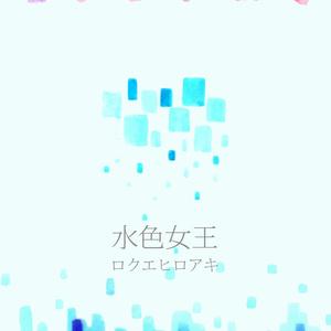 水色女王(DL版/書籍版)