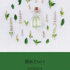 猫灰だらけ+(DL版/オンデマンド書籍版)