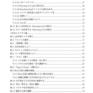 字書きの、字書きによる、字書きのための、同人誌・電子書籍制作マニュアル(DL版/書籍版)