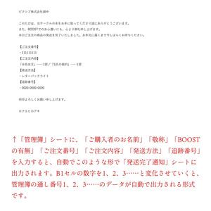 BOOTH発送完了通知自動作成シート
