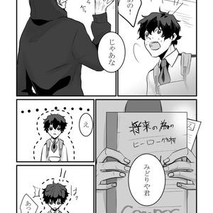 【ヒロアカ/死出】YOU_ARE_MY_HERO