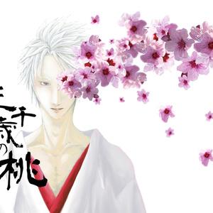 『三千歳の桃』