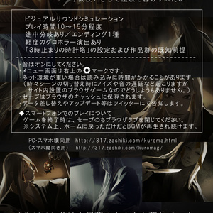 黒魔法使いに攫われた少年(DL版)